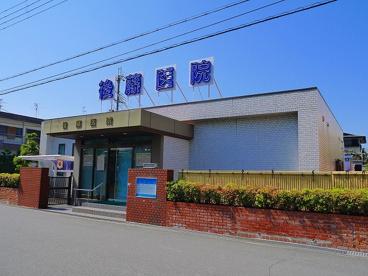 後藤医院の画像2