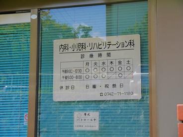 後藤医院の画像4