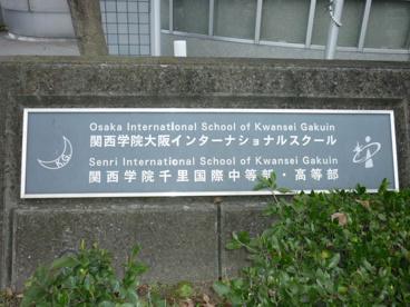 大阪学院大阪インターナショナルスクールの画像1