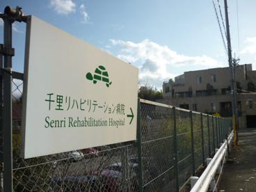 千里リハビリーテーション病院の画像1