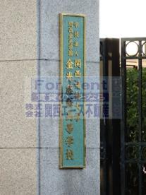 関西福祉大学金光藤蔭高等学校の画像3