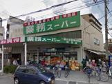 業務スーパーTAKENOKO吹田店