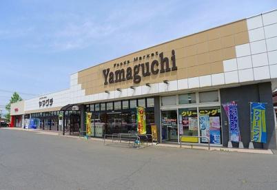 ヤマグチスーパー韮川店の画像1