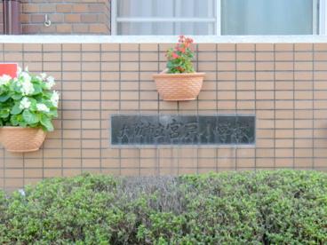 大阪市立宮原小学校の画像2