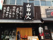 山神山人 西明石店 (ラーメン)