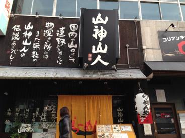 山神山人 西明石店 (ラーメン)の画像1