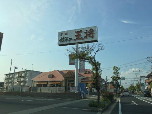 餃子の王将明石大久保森田店の画像