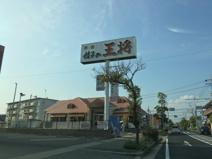 餃子の王将 西明石店