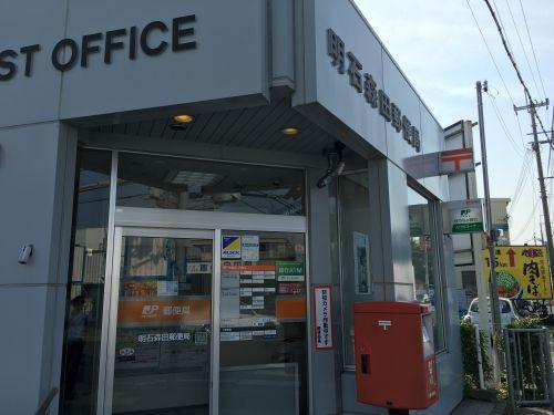 明石大久保郵便局の画像