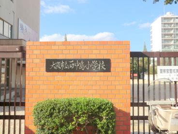 大阪市立西中島小学校の画像3