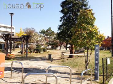 東甲子園公園の画像1
