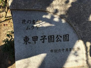 東甲子園公園の画像3