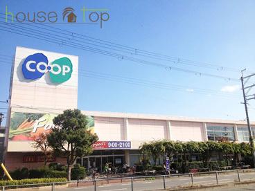 コープ西宮東店の画像3