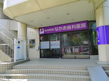高の原駅前なかお歯科医院の画像1