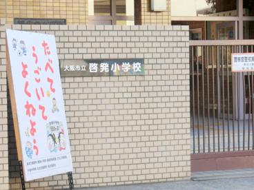 大阪市立啓発小学校の画像2