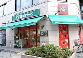 【スーパーマーケット】まいばすけっと亀沢4丁目店の画像1