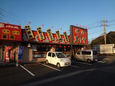 焼肉黒べこや 生実店の画像1