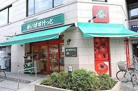 【スーパーマーケット】まいばすけっと北砂丸八通り店の画像1