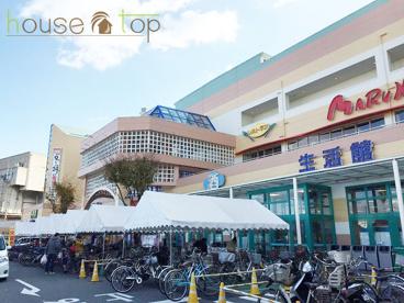 山陽マルナカ・西宮店の画像2