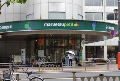マルエツ プチ 赤坂店の画像3