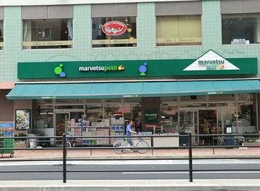 マルエツ プチ 白金台店の画像3