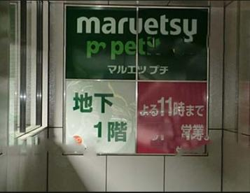 マルエツ プチ 城山ヒルズ店の画像3