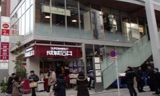 成城石井 麻布十番店の画像
