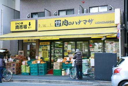 肉のハナマサ 赤坂店の画像