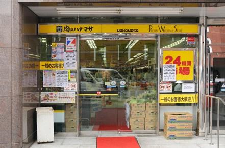 肉のハナマサ 西新橋店の画像