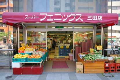 スーパーフェニックス 三田店の画像1