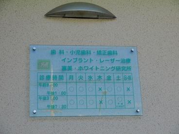 横井歯科医院 朱雀診療所の画像5