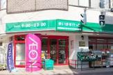 【スーパーマーケット】まいばすけっと下馬3丁目店