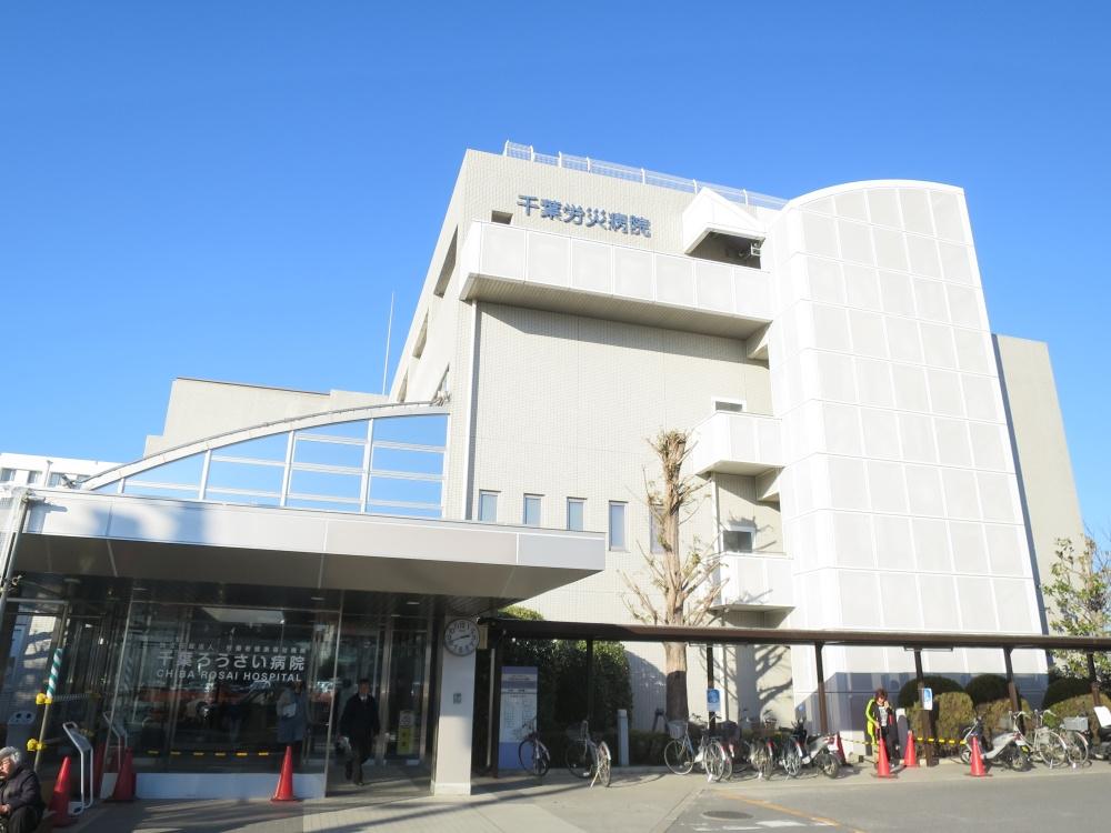 労災 病院 千葉 独立行政法人労働者健康安全機構 千葉労災看護専門学校