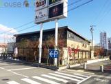 鎌倉パスタ西宮今津店