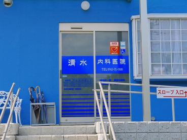 清水内科医院の画像3