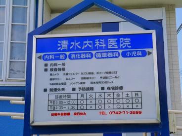 清水内科医院の画像4