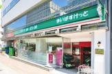【スーパーマーケット】まいばすけっと新富町駅前店
