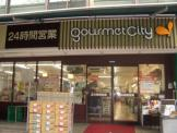 グルメシティ公園前店