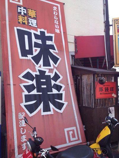 味楽 西明石店の画像