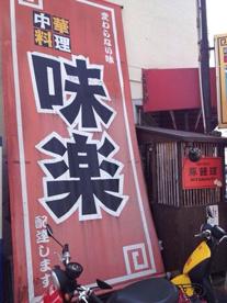 味楽 西明石店の画像1