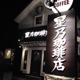 星乃珈琲 西明石店の画像1