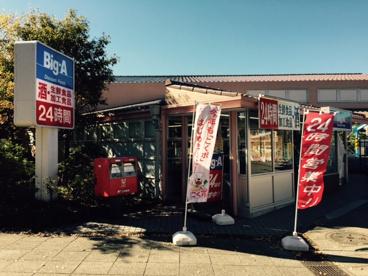 ビッグエー多摩聖ヶ丘店の画像1