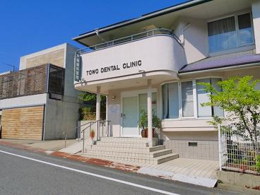 戸尾歯科医院の画像2