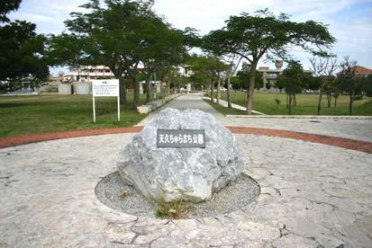 天久ちゅらまち公園の画像1