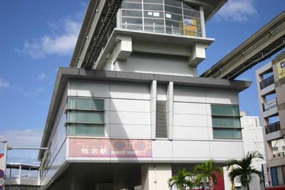 牧志駅の画像1