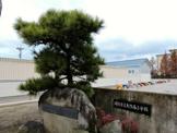 岡崎市立 矢作西小学校