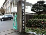 矢作中学校