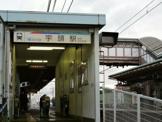 名鉄名古屋本線「宇頭」駅
