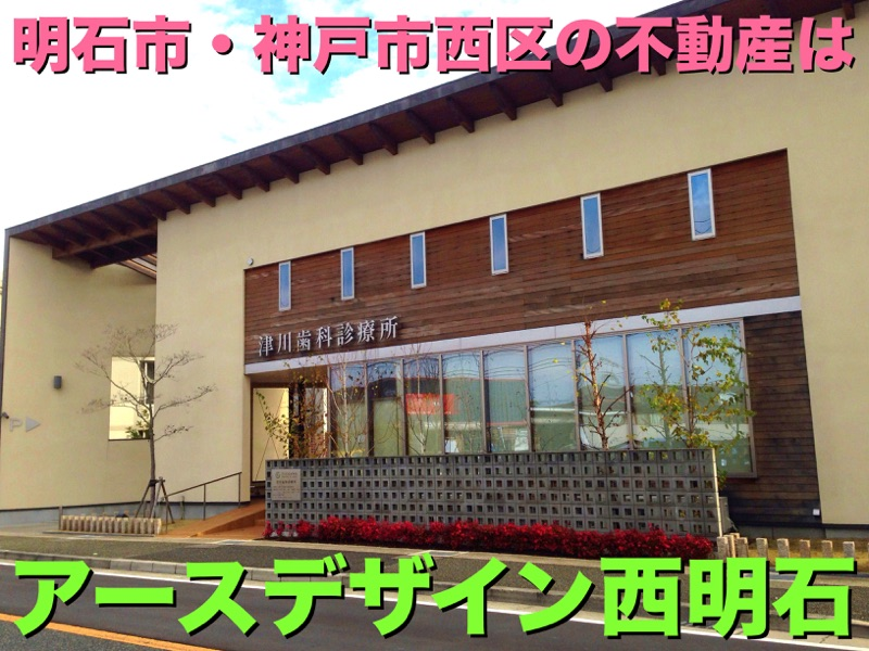 津川歯科診療所の画像