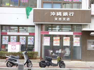 沖縄銀行末吉店の画像1